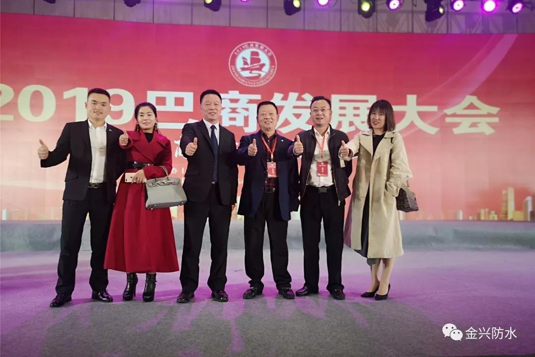 金兴防水董事长郭大凯向巴中定向捐助30万元