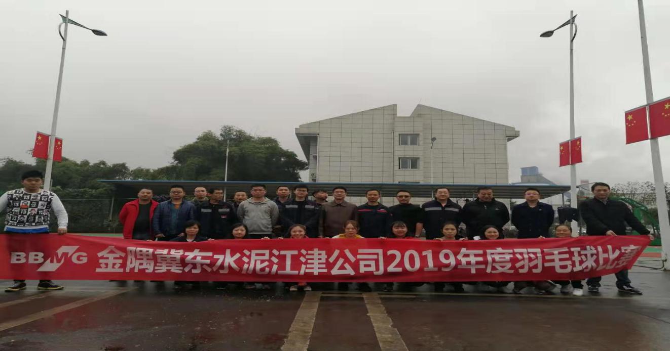 金隅冀东江津公司举办羽毛球比赛