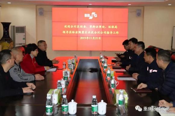 重庆市合川区企业精准服务工作组到水泥企业开展调研