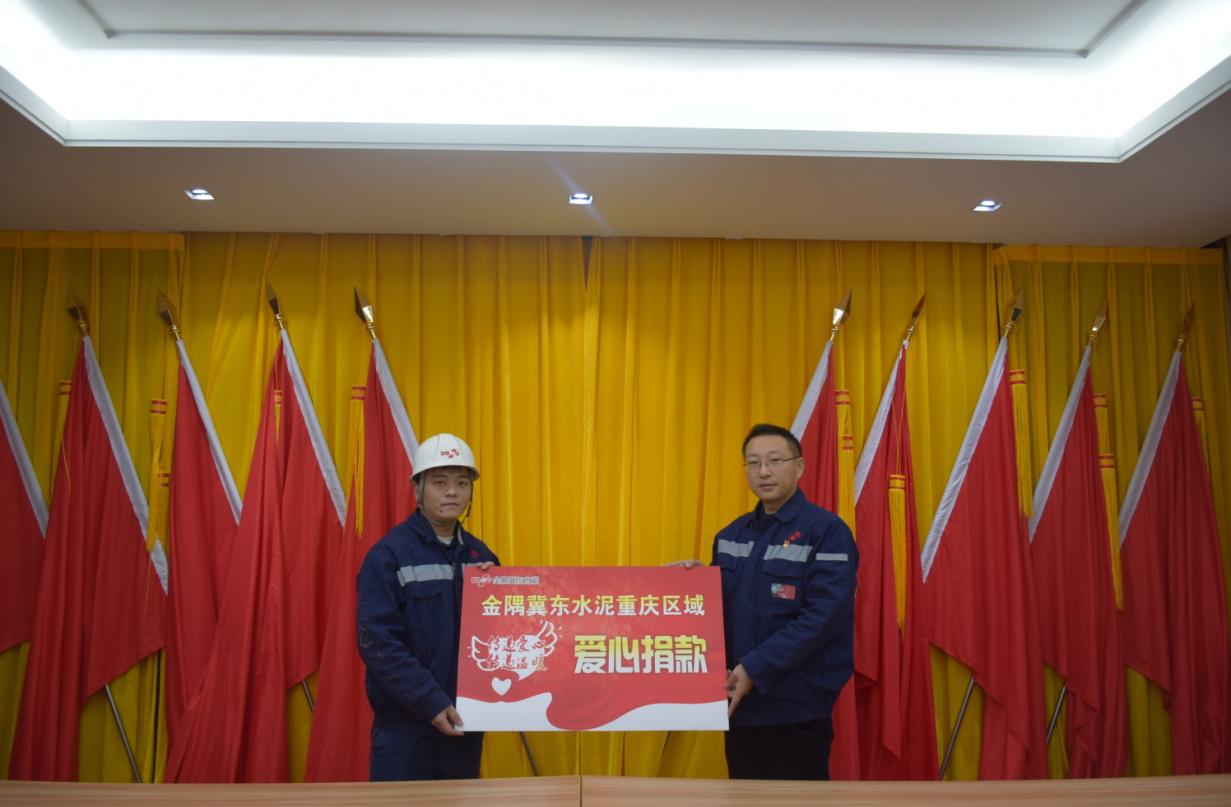 金隅冀东水泥重庆区域为困难职工献爱心