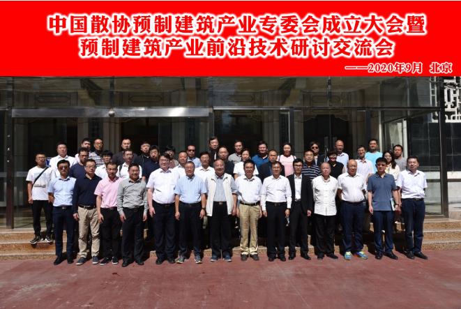 中国散协预制建筑产业专委会成立