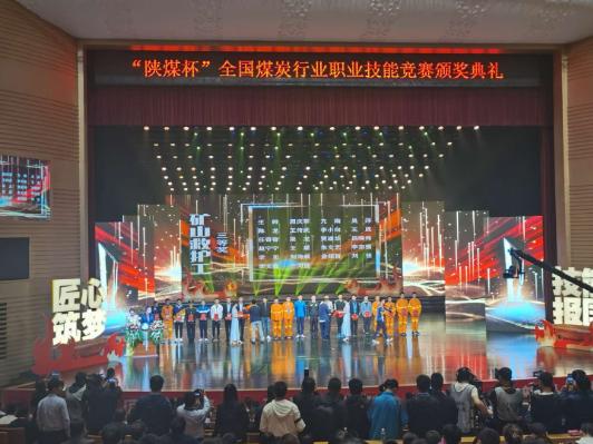 川煤代表队在全煤职业竞赛中喜获佳绩