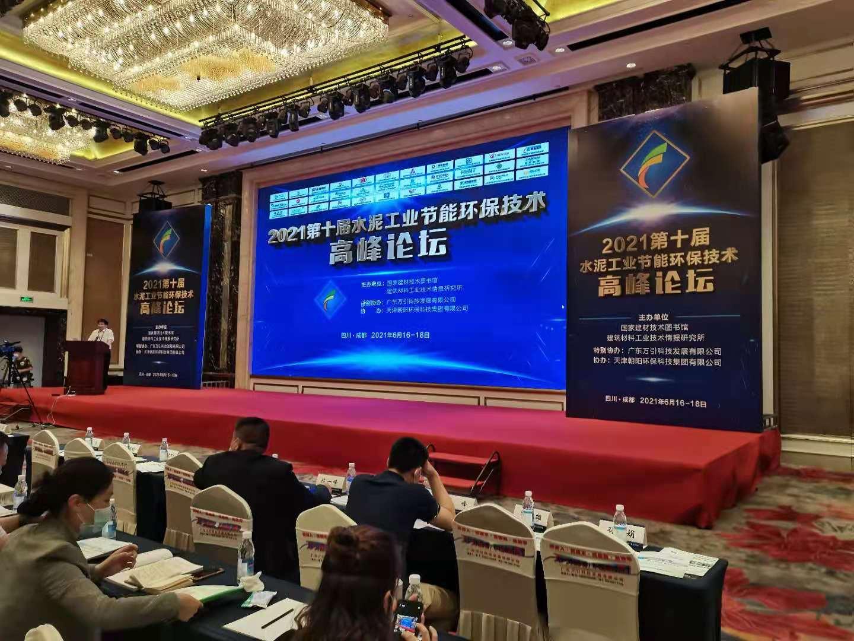 2021第十届水泥工业节能环保技术高峰论坛在成都举行