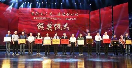 金隅冀东重庆区域两公司获荣誉