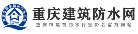 名称:重庆防水 描述: